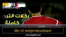ไฮไลท์ฟุตบอล อิรัก 0-0 (pen 2-4) สหรัฐอาหรับเอมิเรตส์