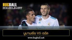 ไฮไลท์ฟุตบอล นูมานเซีย 0-3 เรอัล มาดริด