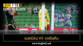 ไฮไลท์ฟุตบอล เมลเบิร์น ซิตี้ 2-1 เวลริงตัน โฟนิค