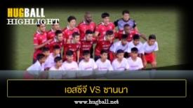 ไฮไลท์ฟุตบอล เอสซีจี เมืองทอง ยูไนเต็ด 4-0 ซานนา คานห์ ฮัว