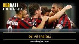 ไฮไลท์ฟุตบอล เอซี มิลาน 1-0 โครโตเน่