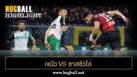 ไฮไลท์ฟุตบอล เจนัว 1-0 ซาสซัวโล่