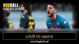 ไฮไลท์ฟุตบอล นาโปลี 2-0 เอลลาส เวโรน่า