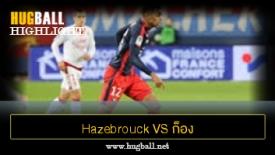 ไฮไลท์ฟุตบอล Hazebrouck 0-2 ก็อง