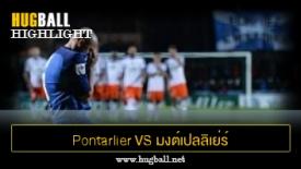 ไฮไลท์ฟุตบอล Pontarlier 1-1 มงต์เปลลิเย่ร์