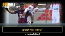 ไฮไลท์ฟุตบอล ชาเวซ 1-1 อาเวส