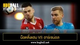 ไฮไลท์ฟุตบอล น็อตติ้งแฮม ฟอเรสต์ 4-2 อาร์เซนอล