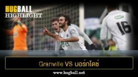ไฮไลท์ฟุตบอล Granville 2-1 บอร์กโดซ์