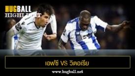 ไฮไลท์ฟุตบอล เอฟซี ปอร์โต้ 4-2 วิคตอเรีย กุยมาร์เรซ