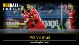 ไฮไลท์ฟุตบอล PAS ลาเมีย 0-1 ซานธี
