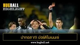 ไฮไลท์ฟุตบอล ปากอส เดอ เฟอร์ไรร่า 1-1 ปอร์ติโมเนนเซ่