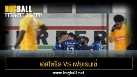 ไฮไลท์ฟุตบอล เอสโตริล 0-2 เฟยเรนเซ่