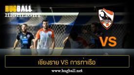 ไฮไลท์ฟุตบอล เชียงราย ยูไนเต็ด 0-0 การท่าเรือ เอฟซี