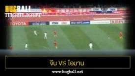 ไฮไลท์ฟุตบอล จีน 3-0 โอมาน