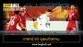 ไฮไลท์ฟุตบอล กาตาร์ 1-0 อุซเบกิสถาน
