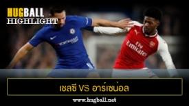 ไฮไลท์ฟุตบอล เชลซี 0-0 อาร์เซนอล