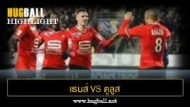 ไฮไลท์ฟุตบอล แรนส์ 4-2 ตูลูส