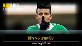 ไฮไลท์ฟุตบอล อิรัก 4-1 มาเลเซีย