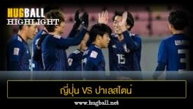 ไฮไลท์ฟุตบอล ญี่ปุ่น 1-0 ปาเลสไตน์