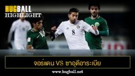 ไฮไลท์ฟุตบอล จอร์แดน 2-2 ซาอุดีอาระเบีย