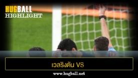 ไฮไลท์ฟุตบอล เวลริงตัน โฟนิค 2-1 เมลเบิร์น วิคตอรี่
