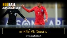 ไฮไลท์ฟุตบอล เกาหลีใต้ 2-1 เวียดนาม