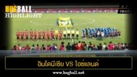 ไฮไลท์ฟุตบอล อินโดนีเซีย 0-6 ไอซ์แลนด์