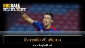 ไฮไลท์ฟุตบอล นิวคาสเซิล เจ็ทส์ 1-0 บริสแบน โรว์