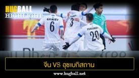 ไฮไลท์ฟุตบอล จีน 0-1 อุซเบกิสถาน