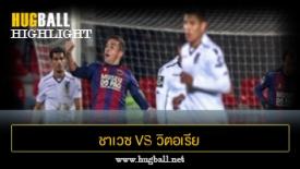 ไฮไลท์ฟุตบอล ชาเวซ 4-3 วิคตอเรีย กุยมาร์เรซ