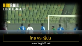 ไฮไลท์ฟุตบอล ไทย 0-1 ญี่ปุ่น