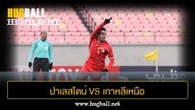 ไฮไลท์ฟุตบอล ปาเลสไตน์ 1-1 เกาหลีเหนือ