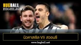 ไฮไลท์ฟุตบอล นิวคาสเซิล ยูไนเต็ด 1-1 สวอนซี ซิตี้