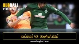 ไฮไลท์ฟุตบอล แวร์เดอร์ เบรเมน 1-1 ฮอฟเฟ่นไฮม์