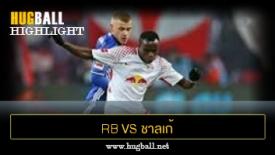 ไฮไลท์ฟุตบอล RB ไลป์ซิก 3-1 ชาลเก้ 04