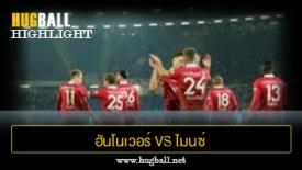 ไฮไลท์ฟุตบอล ฮันโนเวอร์ 96 3-2 ไมนซ์ 05
