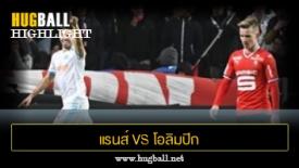 ไฮไลท์ฟุตบอล แรนส์ 0-3 โอลิมปิก มาร์กเซย