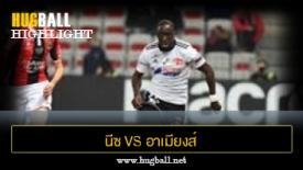 ไฮไลท์ฟุตบอล นีซ 1-0 อาเมียงส์