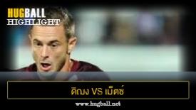 ไฮไลท์ฟุตบอล ดิฌง 1-1 เม็ตซ์
