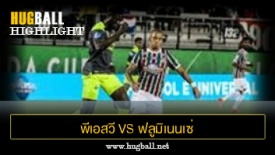 ไฮไลท์ฟุตบอล พีเอสวี ไอนด์โฮเฟ่น 1-1 (Pen 5-4) ฟลูมิเนนเซ่