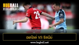 ไฮไลท์ฟุตบอล อเดไลด์ ยูไนเต็ด 0-0 ซิดนีย์ เอฟซี