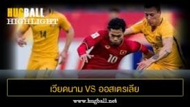 ไฮไลท์ฟุตบอล เวียดนาม 1-0 ออสเตรเลีย
