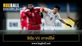 ไฮไลท์ฟุตบอล ซีเรีย 0-0 เกาหลีใต้