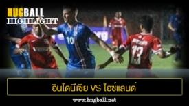 ไฮไลท์ฟุตบอล อินโดนีเซีย 1-4 ไอซ์แลนด์