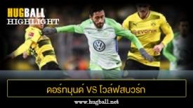 ไฮไลท์ฟุตบอล ดอร์ทมุนด์ 0-0 โวล์ฟสบวร์ก