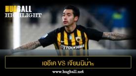 ไฮไลท์ฟุตบอล เออีเค เอเธนส์ 3-1 เจียนนิน่า
