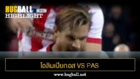 ไฮไลท์ฟุตบอล โอลิมเปียกอส 2-0 PAS ลาเมีย