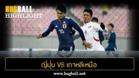 ไฮไลท์ฟุตบอล ญี่ปุ่น 3-1 เกาหลีเหนือ