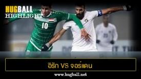 ไฮไลท์ฟุตบอล อิรัก 1-0 จอร์แดน