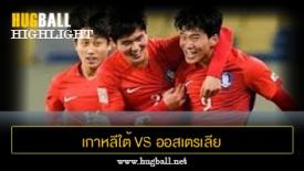 ไฮไลท์ฟุตบอล เกาหลีใต้ 3-2 ออสเตรเลีย